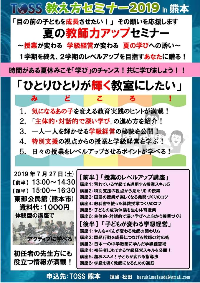 夏の教師力アップセミナーin熊本市