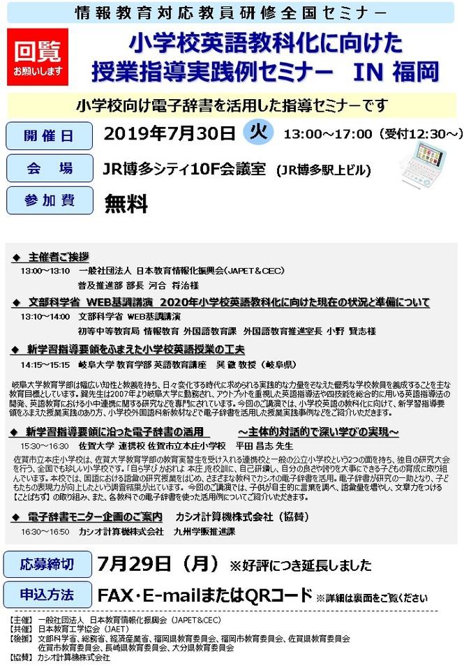 小学校英語化に向けた電子辞書の授業指導実践例セミナー in福岡