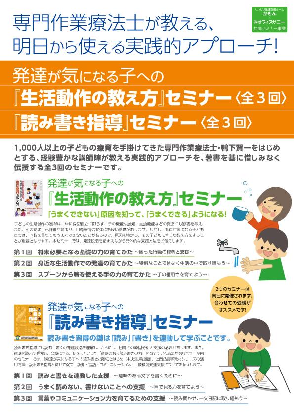 【8/11 東京開催】2学期からの個別支援計画づくりに役立つ!発達が気になる子への読み書き指導セミナー