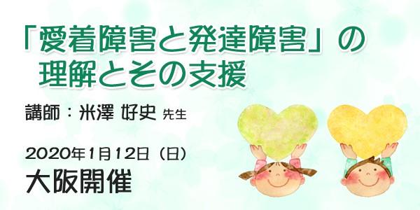 「愛着障害と発達障害」の理解とその支援<大阪開催>
