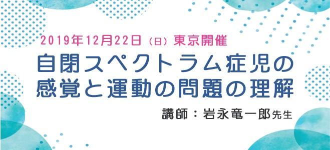 <岩永竜一郎先生>自閉スペクトラム症児の感覚と運動の問題の理解