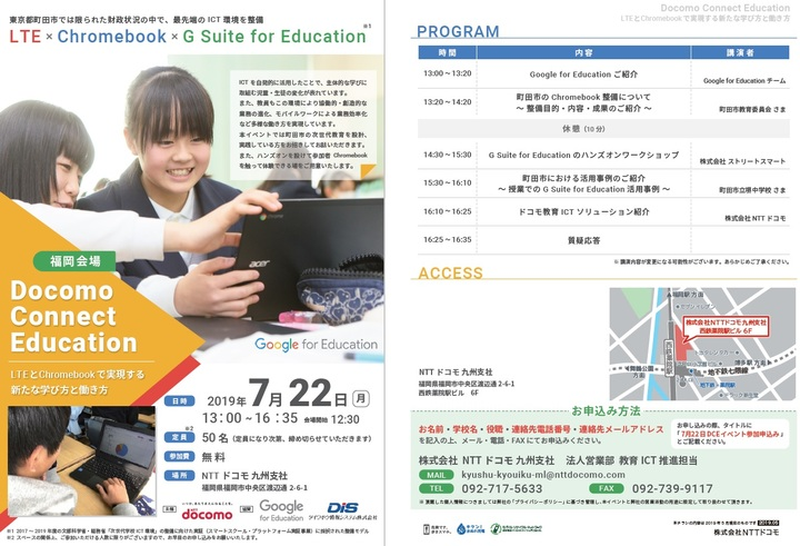 【福岡】Docomo Connect Education ~ LTEとChromebookで実現する新たな学び方と働き方~