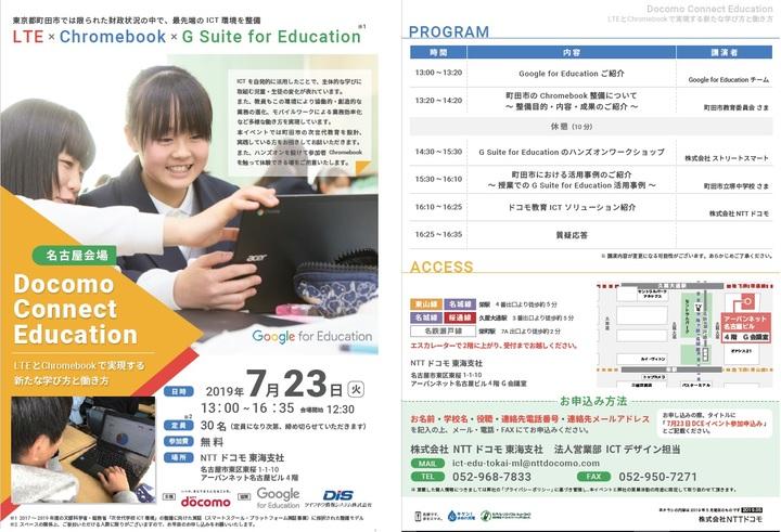 【名古屋】Docomo Connect Education ~ LTEとChromebookで実現する新たな学び方と働き方~