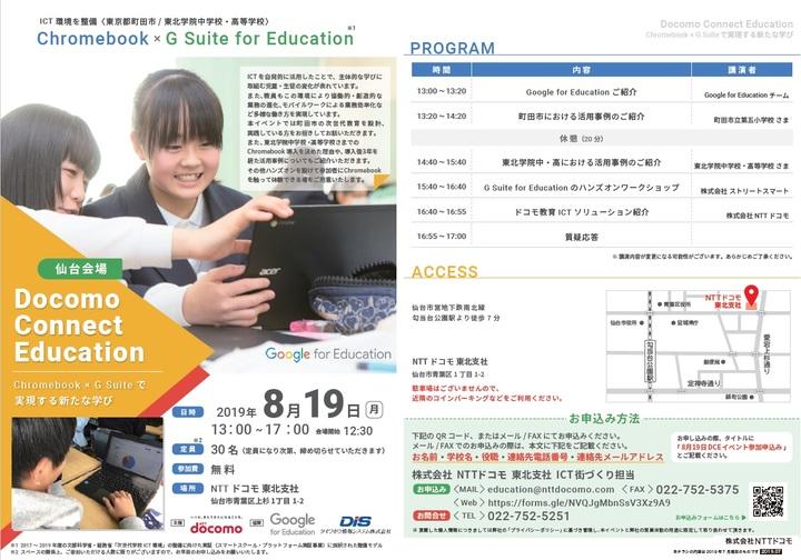 【仙台】Docomo Connect Education ~ Chromebook×G Suiteで実現する新たな学び~