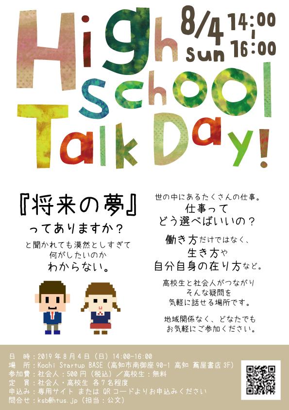 High School Talk Day!~将来の夢ってありますか?