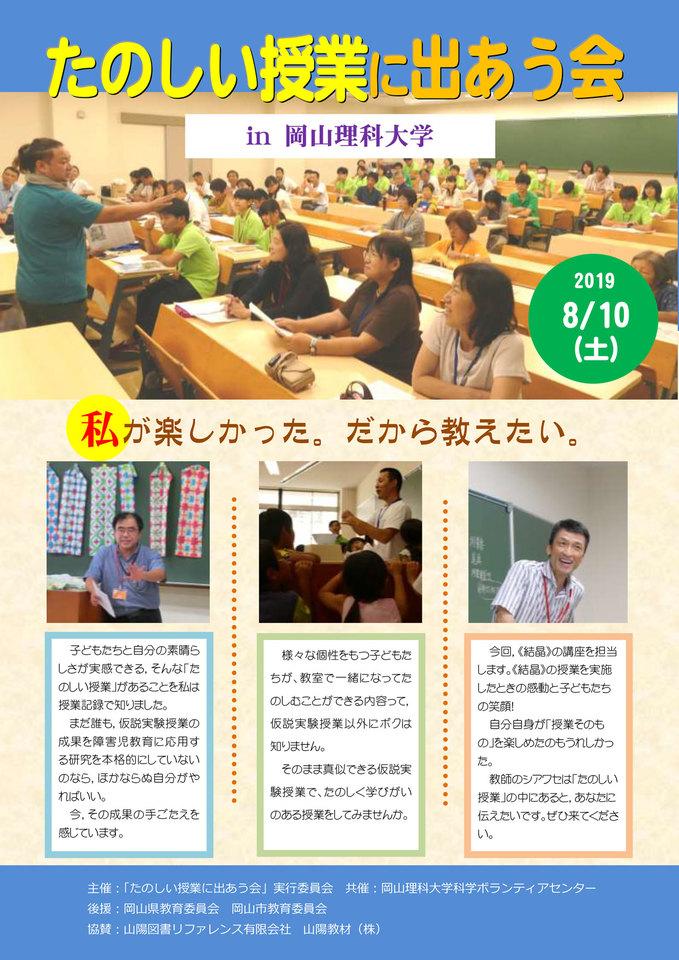 たのしい授業に出あう会 in 岡山理科大学