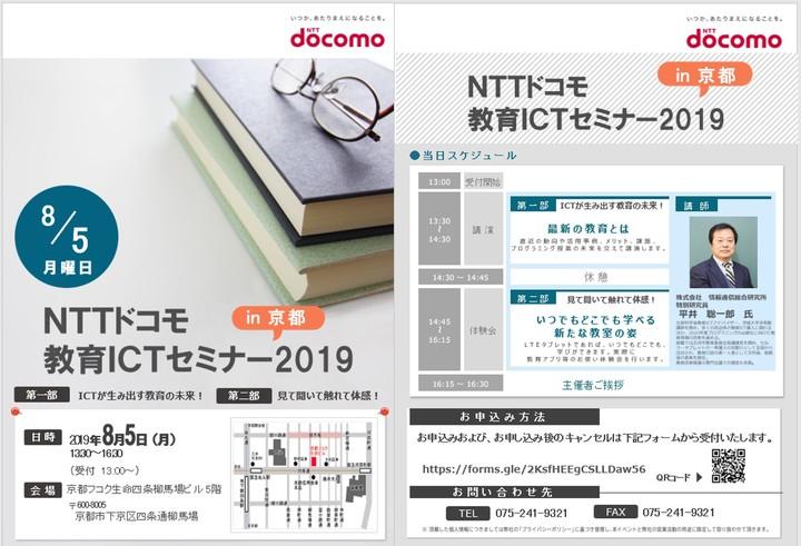NTTドコモ 教育ICTセミナー2019