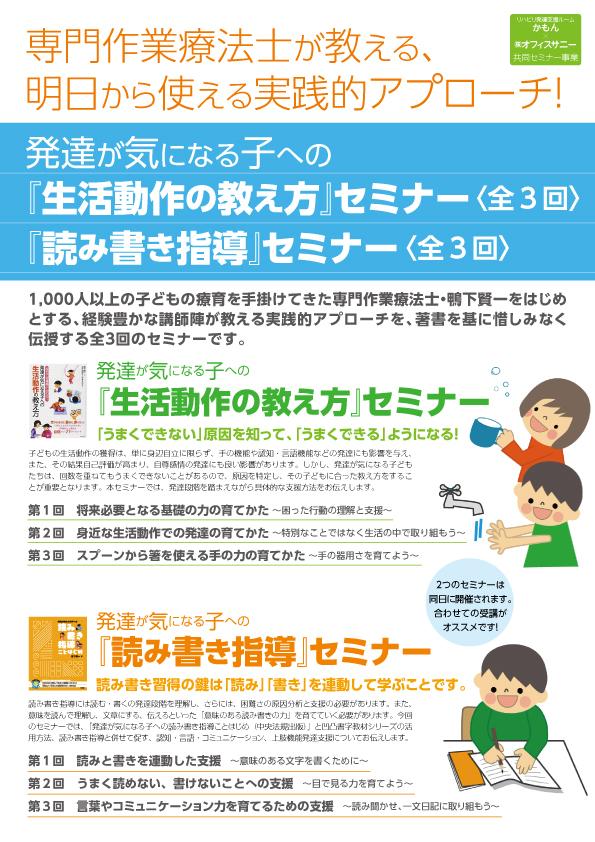 【12/15 札幌開催】明日からすぐ使える!発達が気になる子への『生活動作の教え方』セミナー