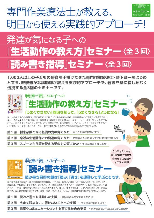 【2020/2/23 大阪開催】明日からすぐ使える!発達が気になる子への『生活動作の教え方』セミナー