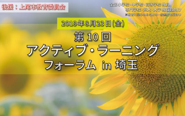 【無料】第10回アクティブ・ラーニングフォーラムin埼玉教職員研修会