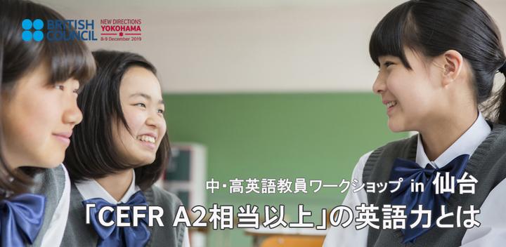 中・高英語教員ワークショップ in 仙台 「CEFR A2相当以上」の英語力とは