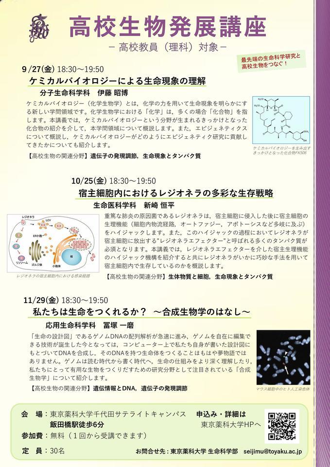 高校生物発展講座-高校(理科)対象-9月