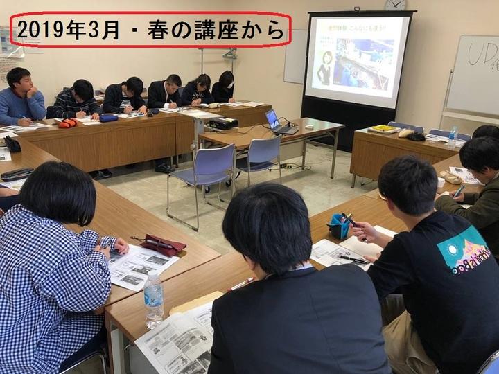 社会科=子ども生き生き、先生はニコニコ笑顔の授業を作りませんか!  in 神戸・三ノ宮