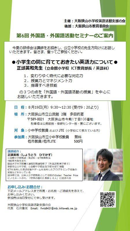 【80名満員御礼!受付終了!】第6回外国語・外国語活動セミナー