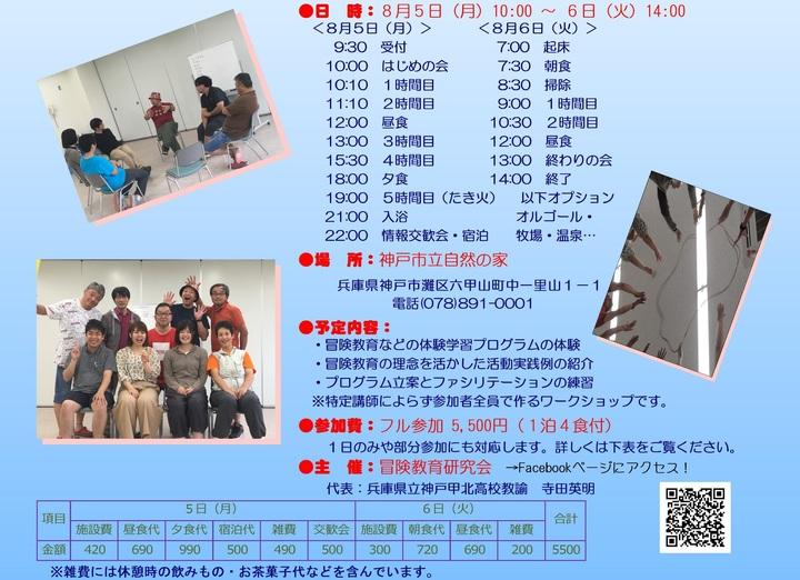 第23回冒険教育研究会 ~関西のアルプスで「学び」を楽しむ!~