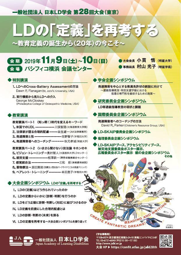 【非会員の方も当日参加可】LDの「定義」を再考する - 日本LD学会 第28回大会(東京)