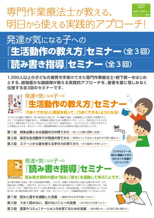 【11/30 仙台開催】明日からすぐ使える!発達が気になる子への読み書き指導セミナー