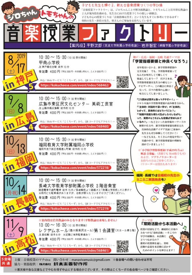 第二弾決定!音楽授業ファクトリーin福岡part2
