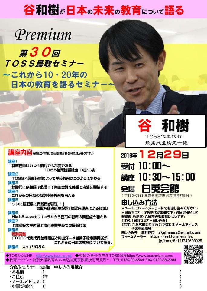 第30回TOSS鳥取講座 谷和樹 2019 これから10年・20年の日本の教育を語るセミナー