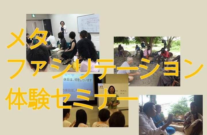対話で築く信頼関係~メタファシリテーション体験セミナー(9/7名古屋)