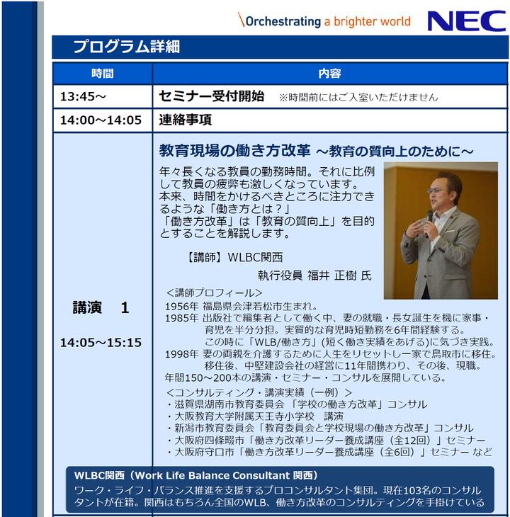 【グランフロント大阪】今こそ、取り組んでみませんか? 教育現場の働き方改革セミナー