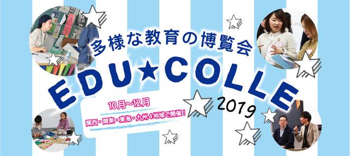 エデュコレ 2019 〜多様な教育の博覧会〜 in 東海