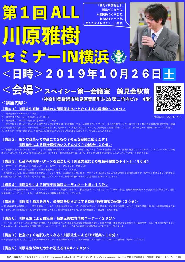 第1回ALL 川原雅樹セミナーIN横浜 〜「教えて川原先生!」 授業づくりから、 人間関係づくりまで。 あらゆるテーマを、 あたたかくレクチャーします。〜