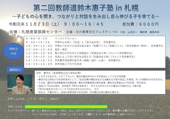 第二回教師道鈴木惠子塾in札幌