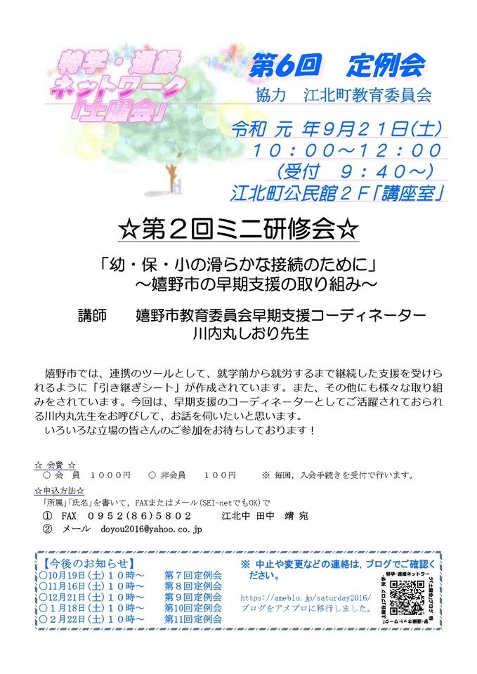特学・通級ネットワーク「土曜会」第6回定例会ミニ研修会