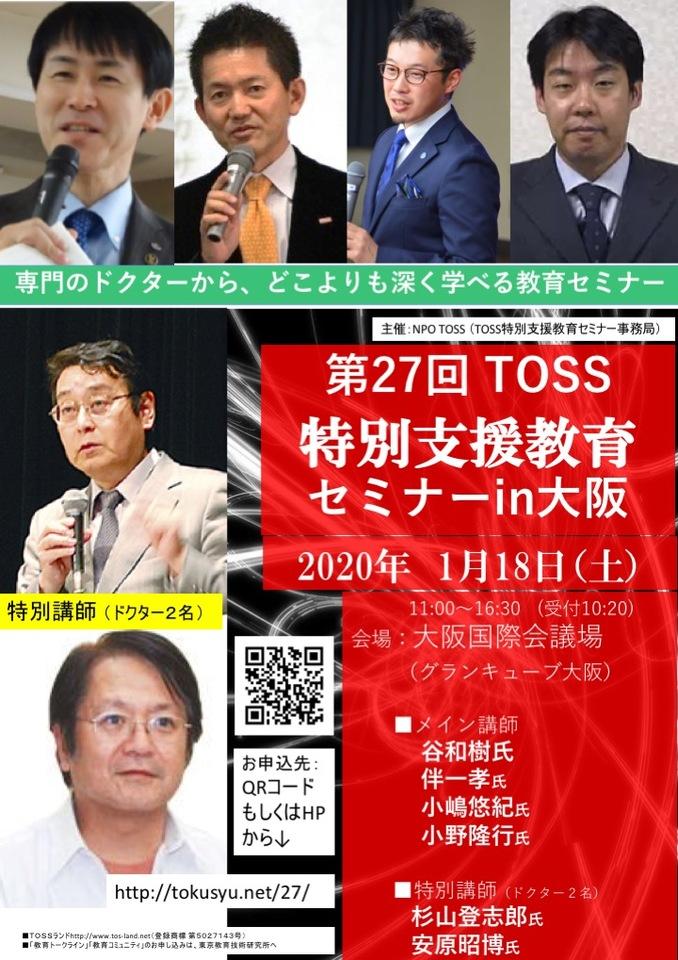 第27回TOSS特別支援教育セミナーin大阪