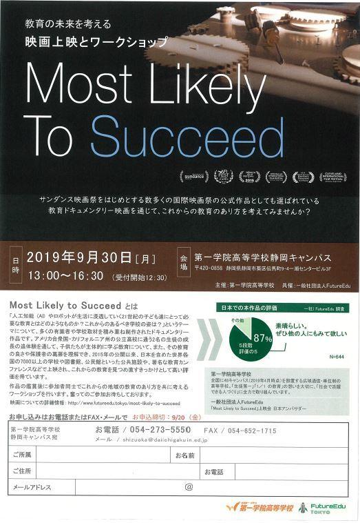 【静岡】未来の教育を考える「Most Likely To Succeed」上映会&ワークショップ開催