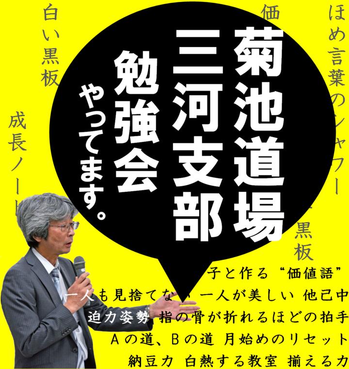 菊池道場 三河支部 第27回勉強会(豊橋?)
