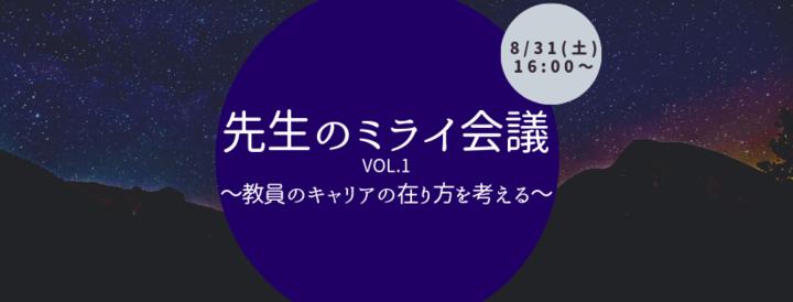 【受付終了】先生のミライ会議 vol.1 ~教員のキャリアの在り方を考える~