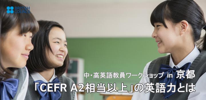 中・高英語教員ワークショップ in 京都「CEFR A2相当以上」の英語力とは