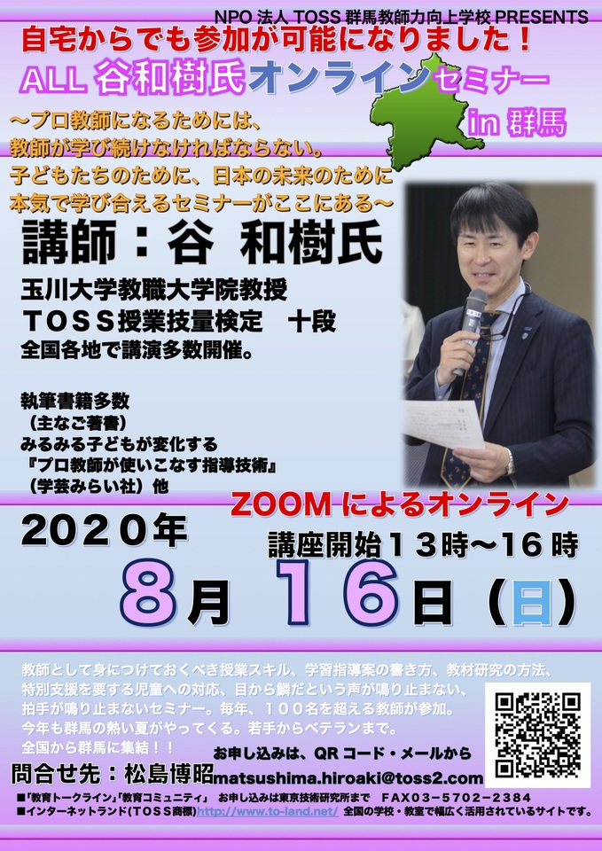 ALL谷和樹氏セミナーin群馬 2020