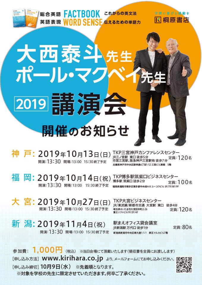 大西泰斗先生 ポール・クリス・マクベイ先生講演会2019(新潟)