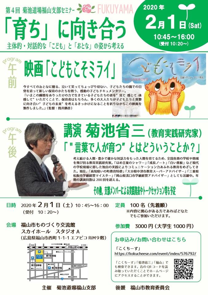第4回菊池道場福山支部セミナー ~「育ち」に向き合う~