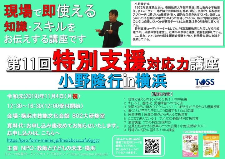 第11回特別支援対応力講座 小野隆行in横浜