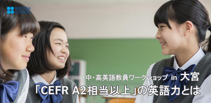 中・高英語教員ワークショップ in 大宮 「CEFR A2相当以上」の英語力とは