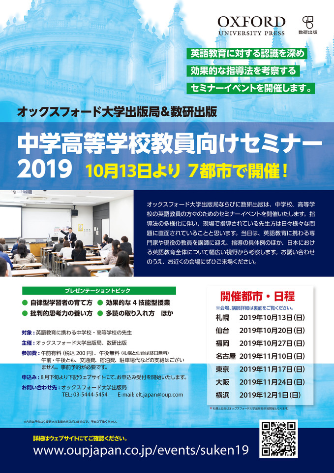 オックスフォード大学出版局 中学高等学校(英語)教員向けセミナー 2019<札幌>