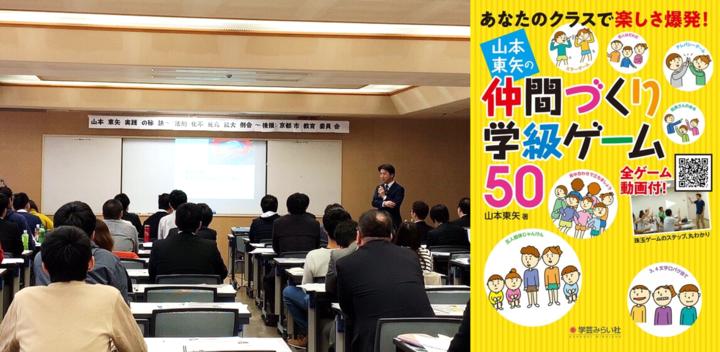 自分史上最高のクラスになる! 山本東矢学級経営セミナー