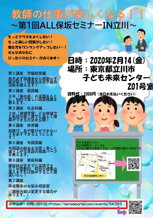 教師の仕事が楽しくなる 保坂雅幸WINTER NIGHT LIVE!!