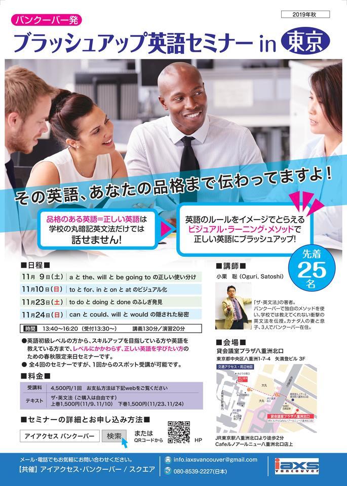バンクーバー発、ブラッシュアップ英語セミナー in 東京(全4回)-第4回-