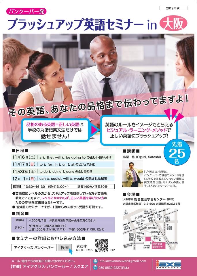バンクーバー発、ブラッシュアップ英語セミナー in 大阪(全4回)-第1回-