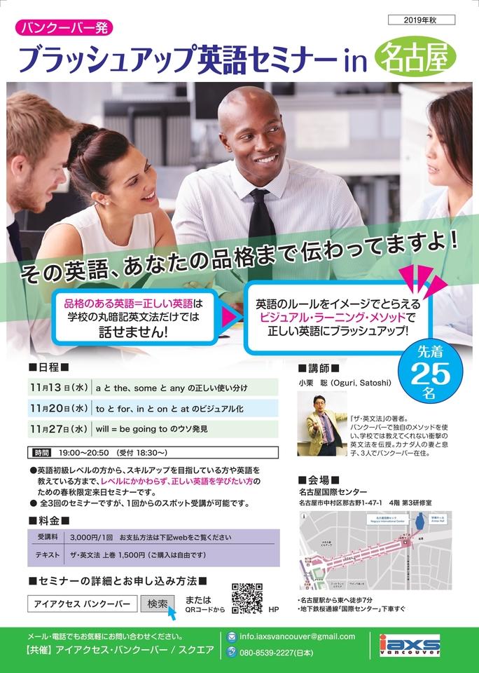 バンクーバー発、ブラッシュアップ英語セミナー in 名古屋(全3回)-第2回-