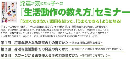 【6/20 名古屋開催】明日からすぐ使える!発達が気になる子への『生活動作の教え方』セミナー