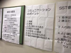 2月8日、9日関西開催SST初級研修セミナー