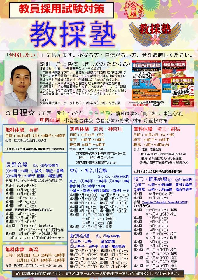 10月13日 教採塾(教員採用試験対策講座) 東京会場