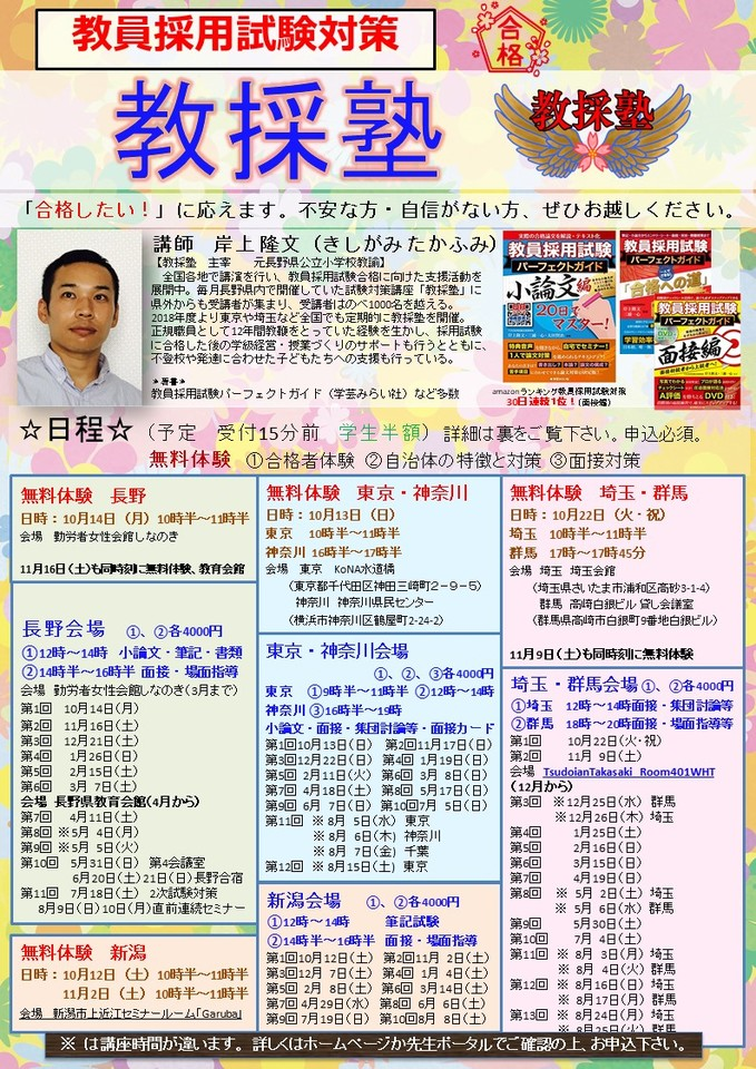 11月9日 教採塾(教員採用試験対策講座) 埼玉会場