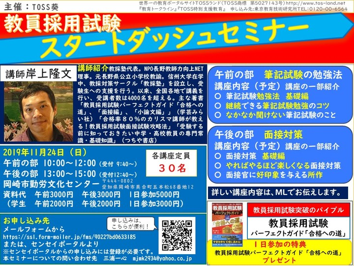 【申し込み6】教員採用試験スタートダッシュセミナー(講師 岸上隆文氏)